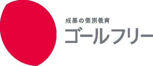 ゴールフリー | 京都・大阪・滋賀・兵庫・奈良・埼玉の個別指導塾