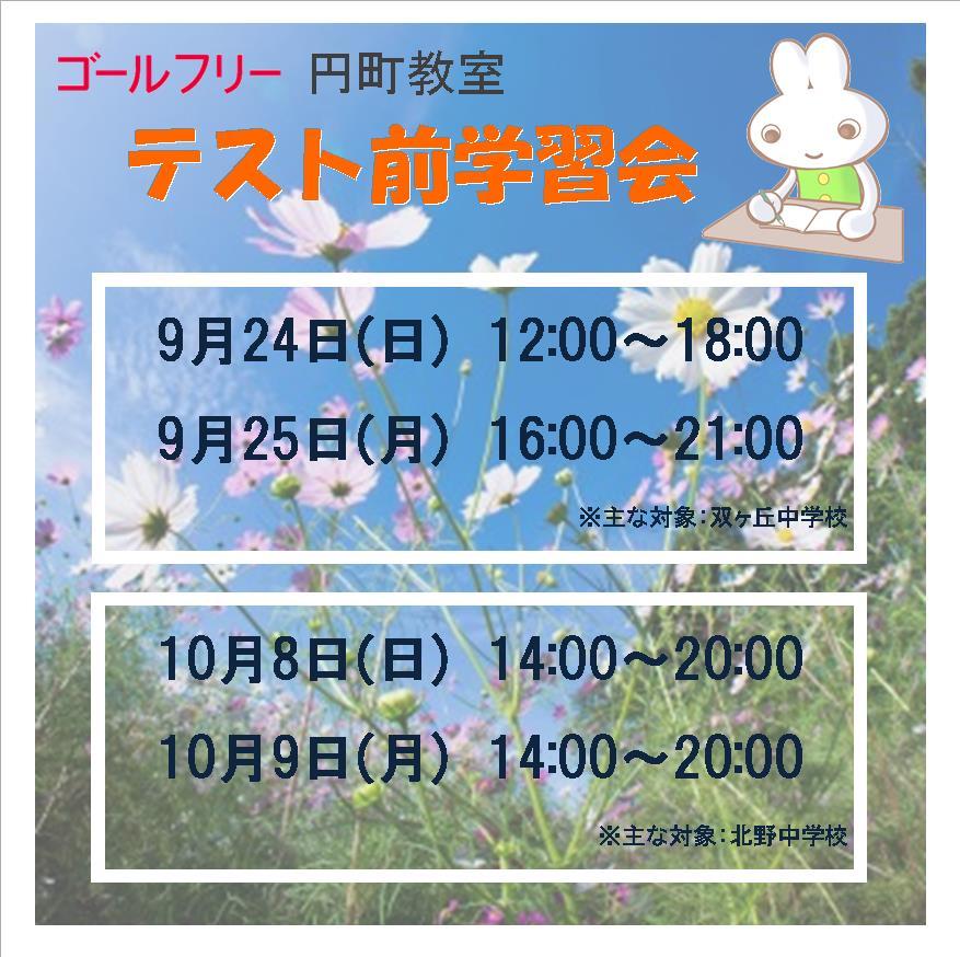 2017年9月テスト前学習会.jpg