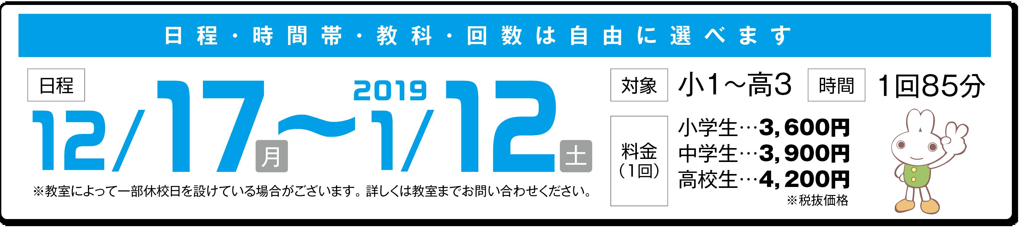 2018_kobetsu_winter_main.png