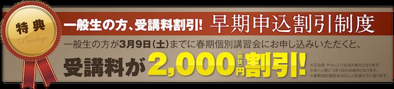 2019_kobetsu_spring_coupon.png