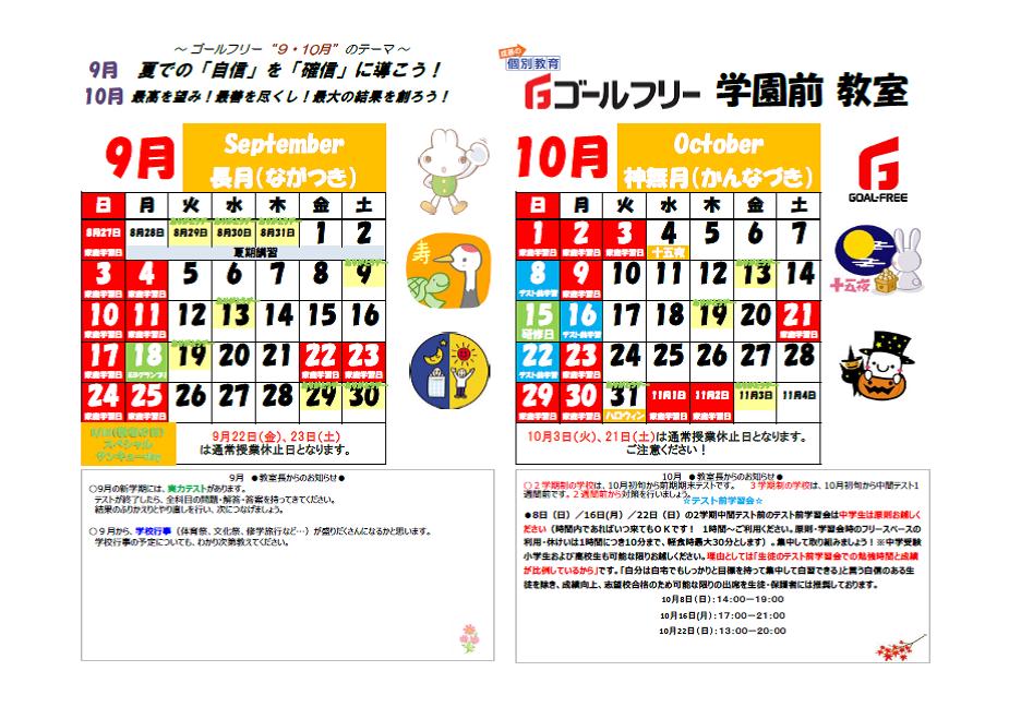 9月カレンダー1.png