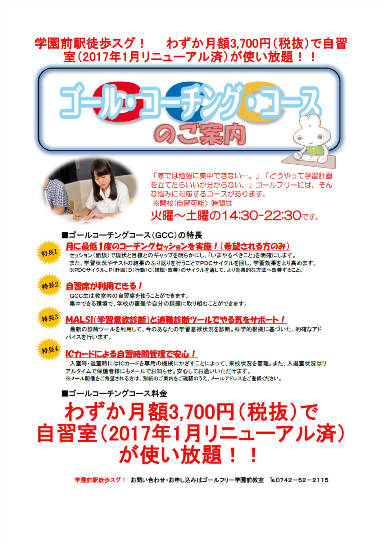 わずか3700円で自習室が使い放題.png