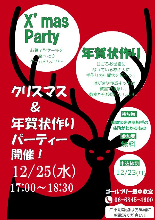 クリスマス&年賀状パーティー.png