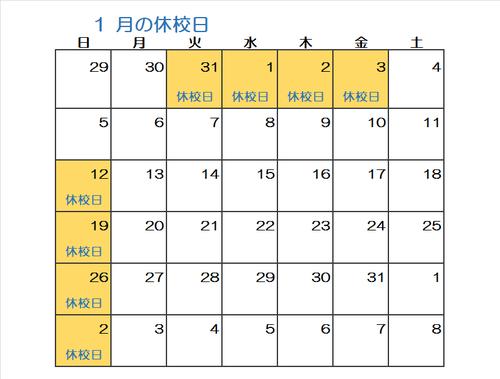 1月カレンダー .png