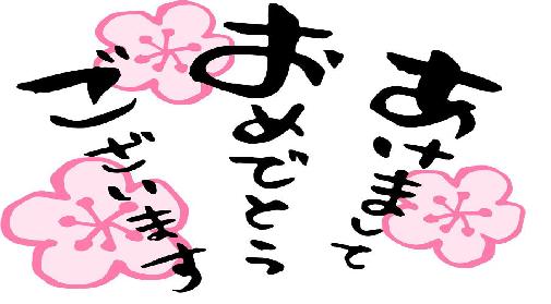 新年.png