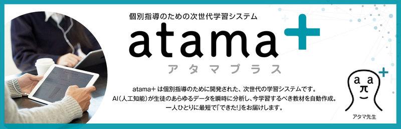 atamaplus_main.jpg