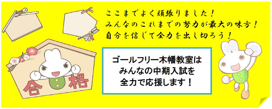 中期応援イラスト(加工不可).png