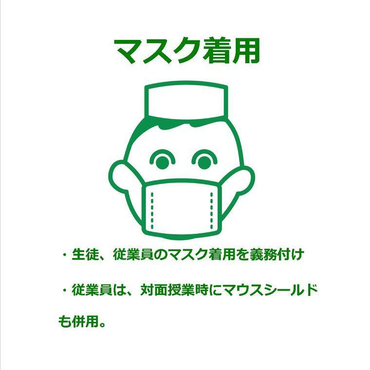 【感染拡大防止対策 その2】マスクの着用、検温の実施