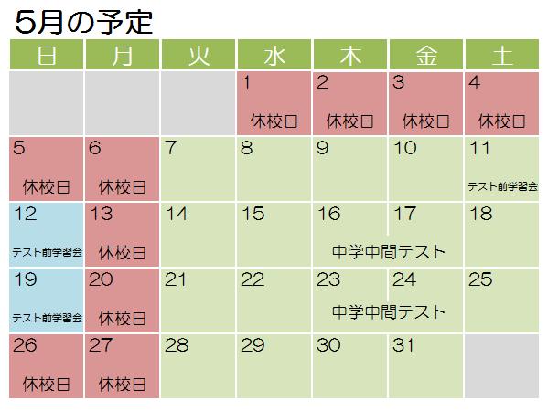 2019.5予定.PNG