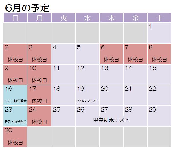 2019.6予定.PNG