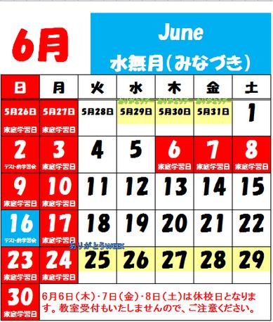 6月.png