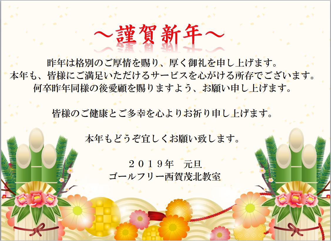 ゴールフリー西賀茂北教室 2019謹賀新年.png
