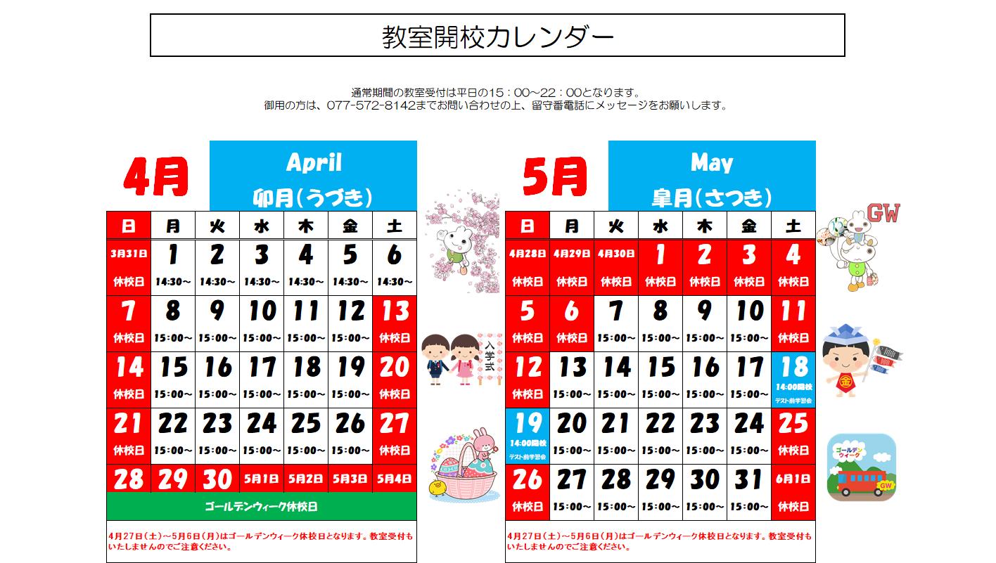 【GF坂本】4月-5月カレンダー.png