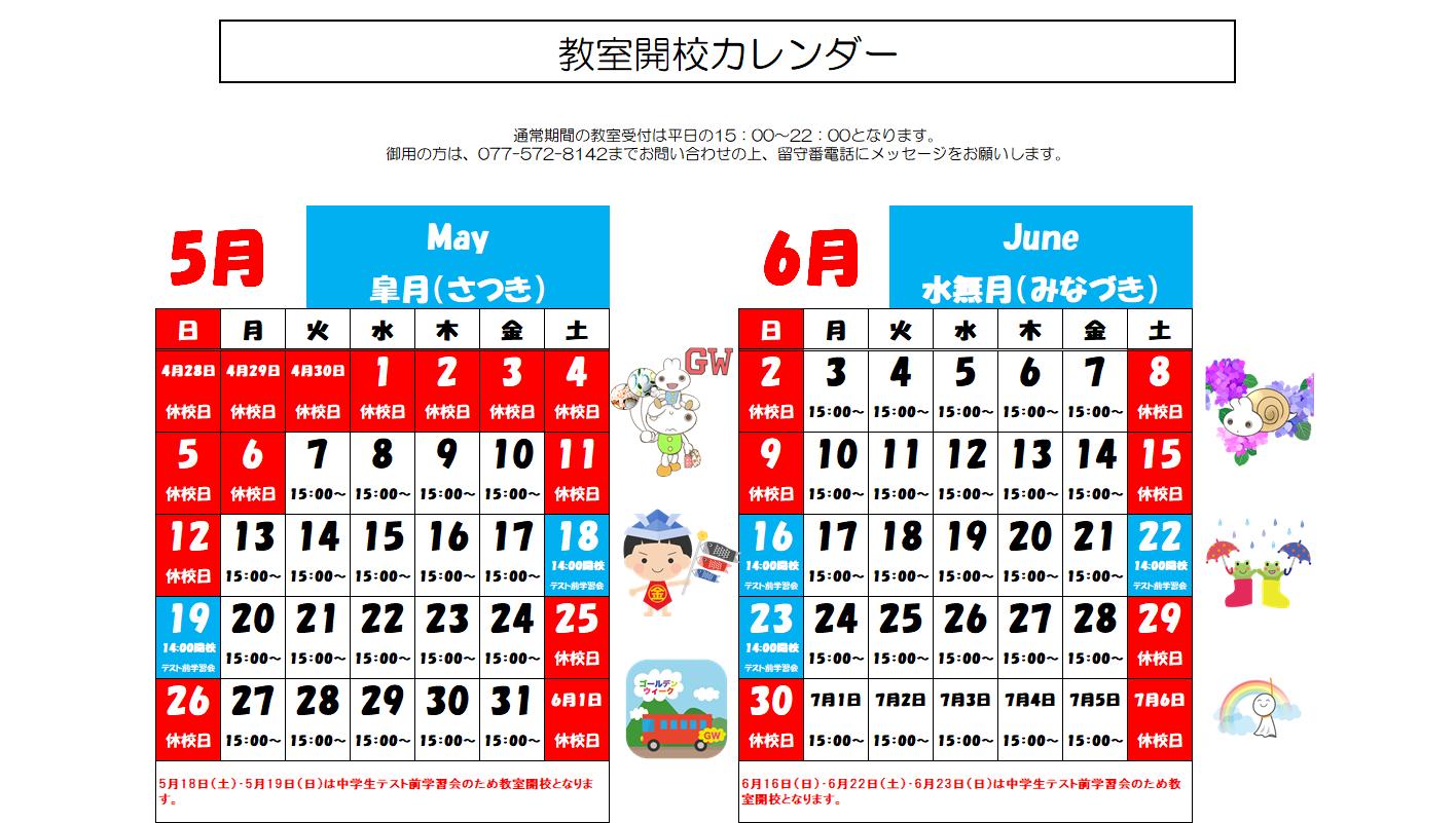【GF坂本】5月-6月カレンダー.png