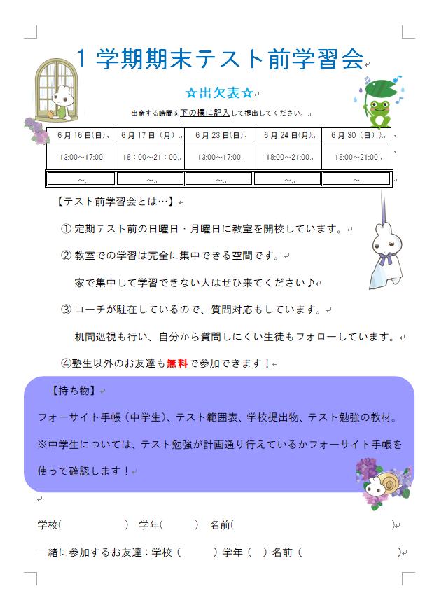 1学期期末テスト前学習会.png