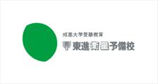 成基大学受験 東進衛星予備校