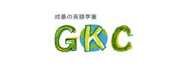 英語学童 GKC