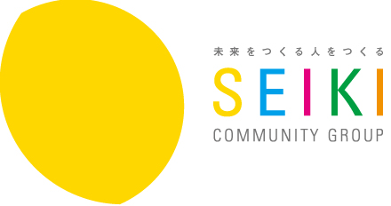 未来をつくる人をつくる SEIKI COMMUNITY GROUP