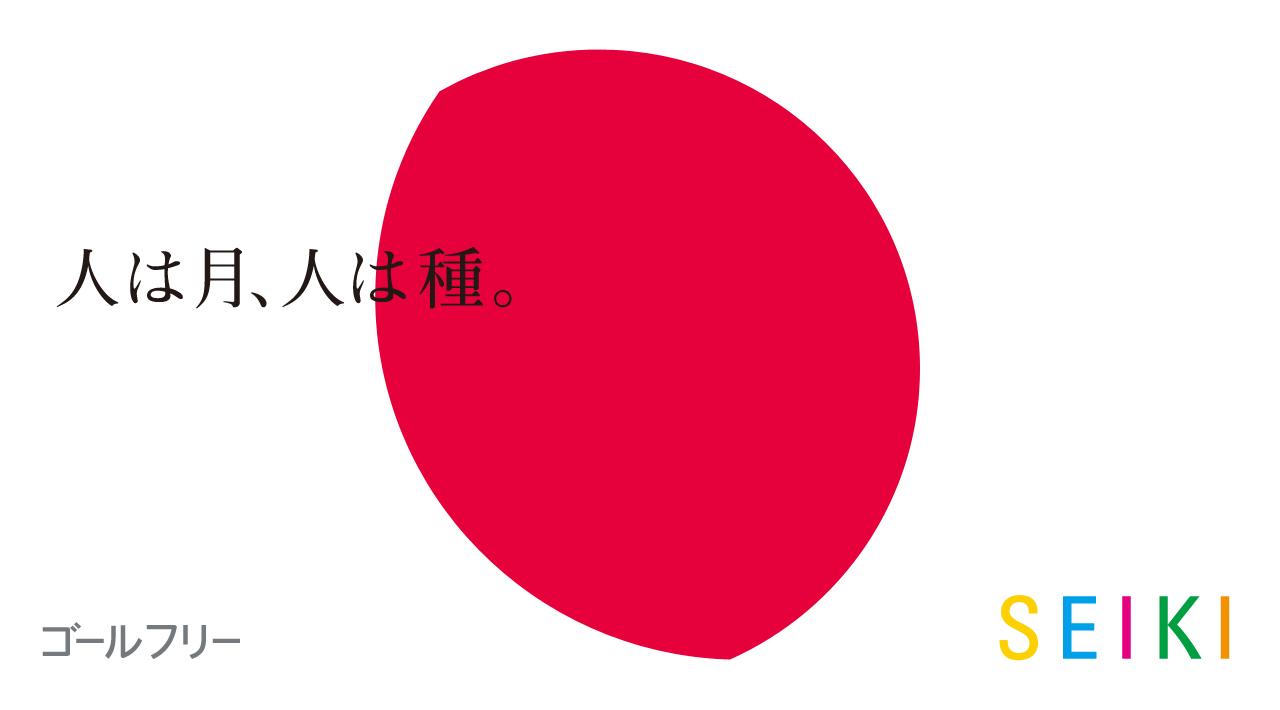 人は月、人は種 SEIKI